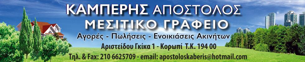 ΚΑΜΠΕΡΗΣ ΜΕΣΙΤΙΚΟ