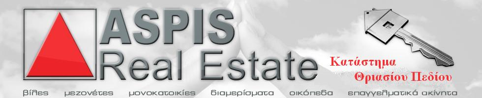 ASPIS REAL ESTATE ΕΛΕΥΣΙΝΑ