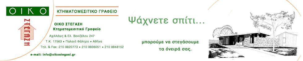 ΟΙΚΟΣΤΕΓΑΣΗ -  ΜΠΟΥΚΑΛΗ