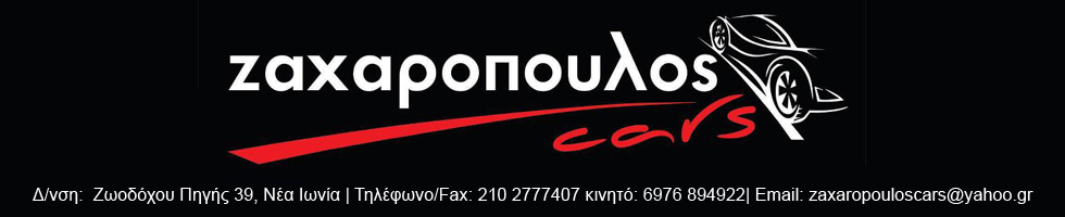 ZAXAROPOULOS CARS