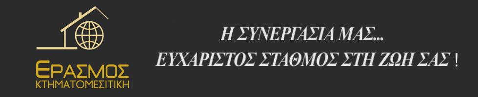 ΕΡΑΣΜΟΣ ΚΤΗΜΑΤΟΜΕΣΙΤΙΚΗ