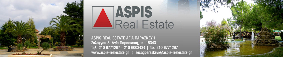 ASPIS REAL ESTATE ΑΓΙΑ ΠΑΡΑΣΚΕΥΗ