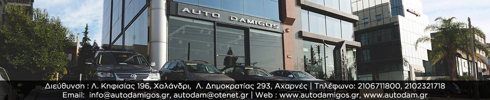 AUTO DAMIGOS