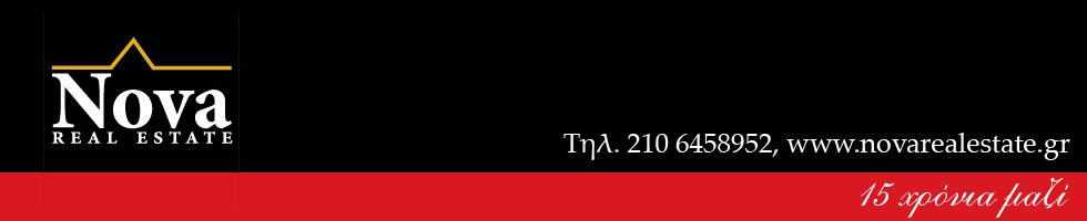 NOVA ΔΙΑΧΕΙΡΙΣΗ ΑΚΙΝΗΤΩΝ