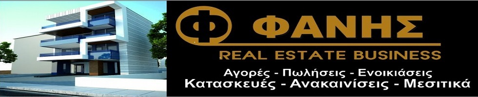FANIS REAL ESTATE