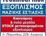ΑΓΟΡΑΖΟΥΜΕ-ΠΟΥΛΑΜΕ μεταχειρισμένο επαγγελματικό εξοπλισμό - Αχαρνές (Μενίδι)
