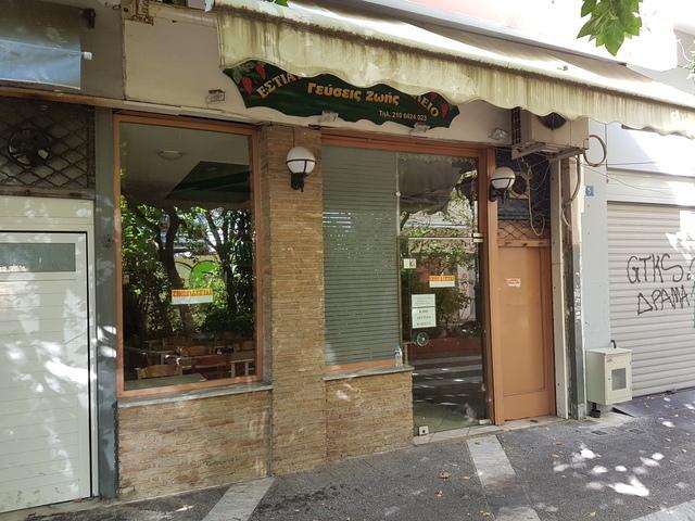 Ενοικίαση επαγγελματικού χώρου Αθήνα (Γκύζη) Κατάστημα 75 τ.μ.