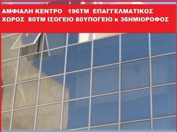 Ενοικίαση επαγγελματικού χώρου Κερατσίνι (Αμφιάλη) Κατάστημα 196 τ.μ.