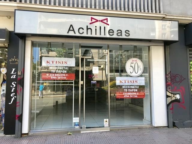 Ενοικίαση επαγγελματικού χώρου Αθήνα (Κυψέλη) Κατάστημα 68 τ.μ.