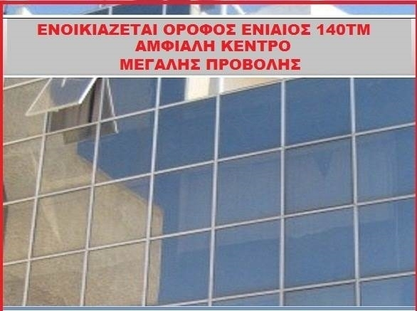 Ενοικίαση επαγγελματικού χώρου Κερατσίνι (Αμφιάλη) Γραφείο 140 τ.μ.
