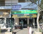 Πρατήριου Αρτου & Ζαχαροπλαστικής - Κηφισιά
