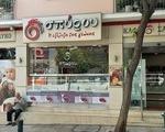 Πωλείται Αρτοποιείο - Αμπελόκηποι