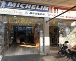 Βουλκανιζατέρ επιχείρηση - Ιλιον (Νέα Λιόσια)