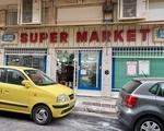 Super Market - Γκύζη