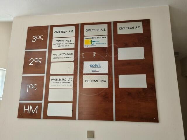 Εικόνα 10 από 10 - Γραφείο 190 τ.μ. -  ΕΡΤ