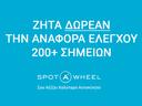 Φωτογραφία για μεταχειρισμένο MINI ONE First 1.2 75 HP του 2015 στα 13.700 €