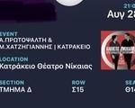 Εισιτήριο - Νίκαια