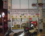 Συνεργείο μοτοσικλετών - Παγκράτι