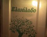 ΕΛΑΙΟΛΑΔΟ - Νομός Αιτωλοακαρνανίας