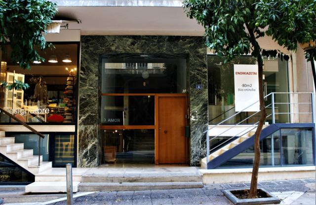 Ενοικίαση επαγγελματικού χώρου Αθήνα (Κολωνάκι) Κατάστημα 80 τ.μ.