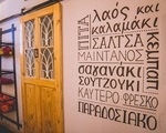 Ψητοπωλείο - Υπόλοιπο Αττικής