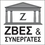ΖΒΕΣ & ΣΥΝΕΡΓΑΤΕΣ
