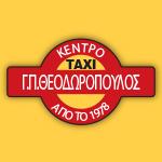 ΚΕΝΤΡΟ ΤΑΞΙ - Γ.Π. ΘΕΟΔΩΡΟΠΟΥΛΟΣ