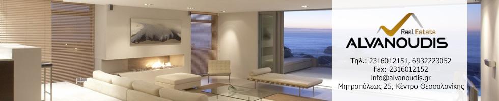 ALVANOUDIS Real Estate